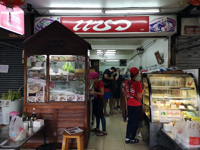 zaew01 Bangkok-曼谷Thonglor站 泰式粿條แซว(Zaew's Noodles) Q彈爽口好味道