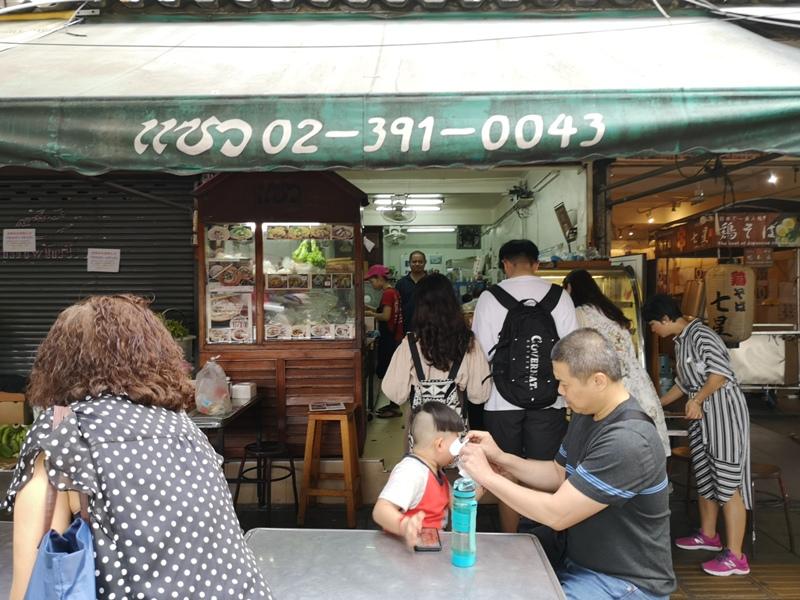 zaew02 Bangkok-曼谷Thonglor站 泰式粿條แซว(Zaew's Noodles) Q彈爽口好味道