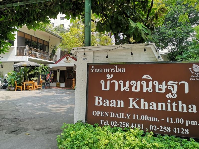 baanthai01 Bangkok-Baan Khanitha Thai Cuisine環境優雅 曼谷米其林推薦泰式美食
