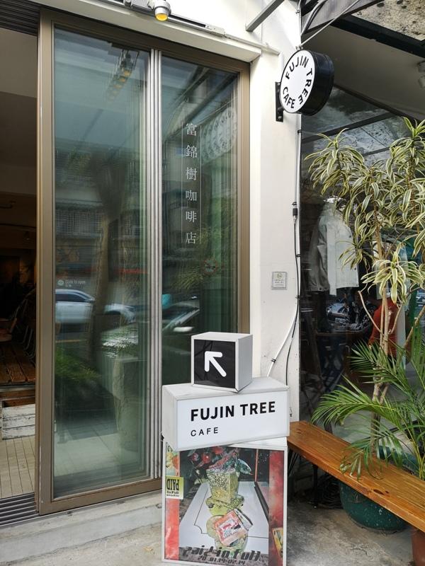fujintree35304 松山-富錦樹353咖啡 開放式空間 把街廓納入咖啡館 空氣陽光與街景