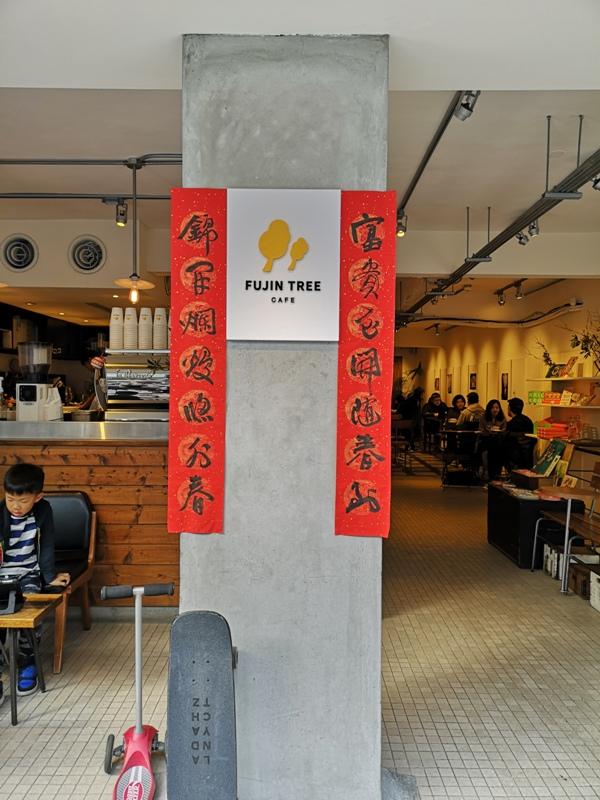 fujintree35305 松山-富錦樹353咖啡 開放式空間 把街廓納入咖啡館 空氣陽光與街景