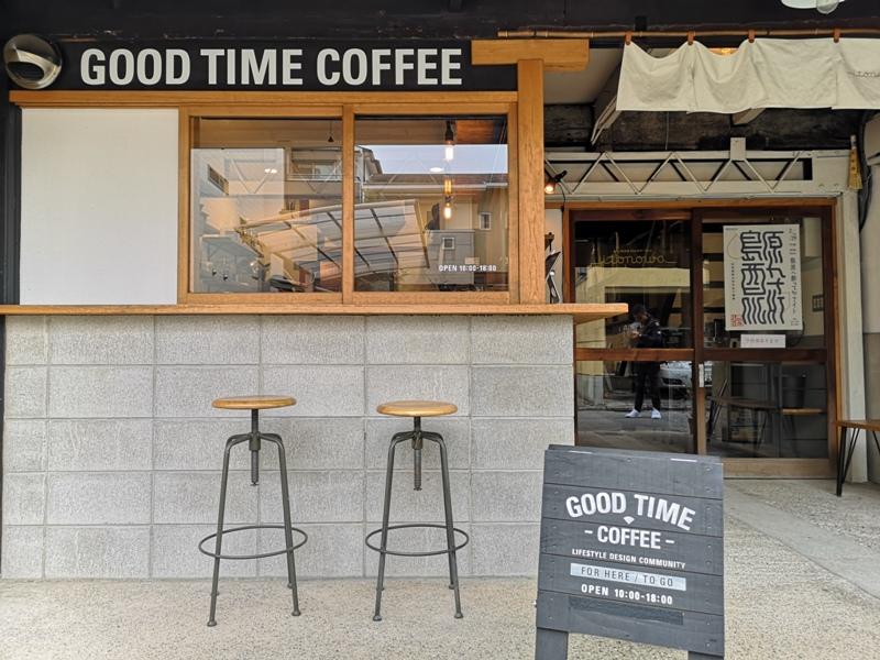 goodtimecoffee01 Kyoto-Good Time Coffee復古懷舊老宅新味道 可愛舒適輕鬆悠閒