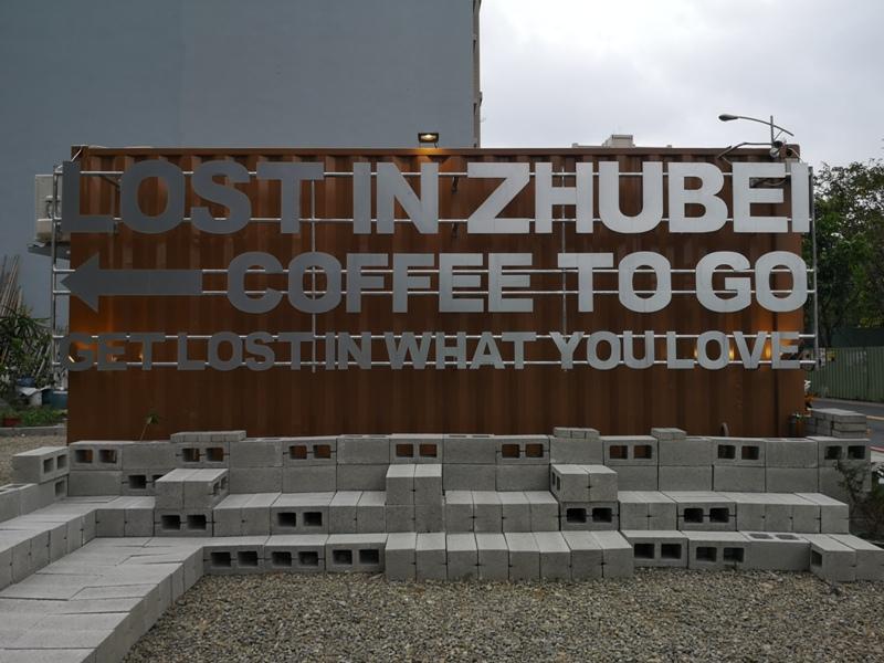 lostinzhubei02 竹北-Lost in Zhubei迷失在竹北的咖啡香氣...貨櫃屋小巧具設計感 咖啡風味迷人
