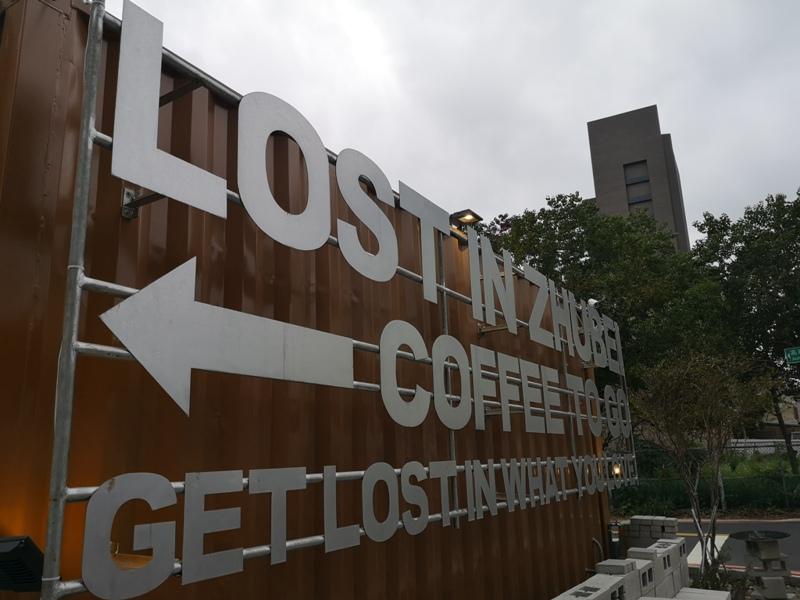 lostinzhubei03 竹北-Lost in Zhubei迷失在竹北的咖啡香氣...貨櫃屋小巧具設計感 咖啡風味迷人