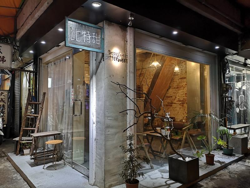 bittersweet02 新竹-比特甜 有苦有甜 舊巷內小宅 有個性的咖啡館