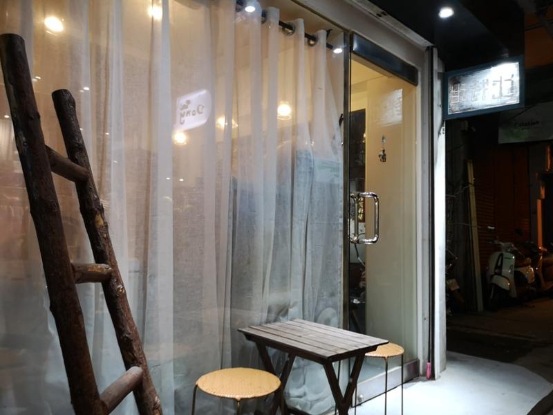 bittersweet05 新竹-比特甜 有苦有甜 舊巷內小宅 有個性的咖啡館