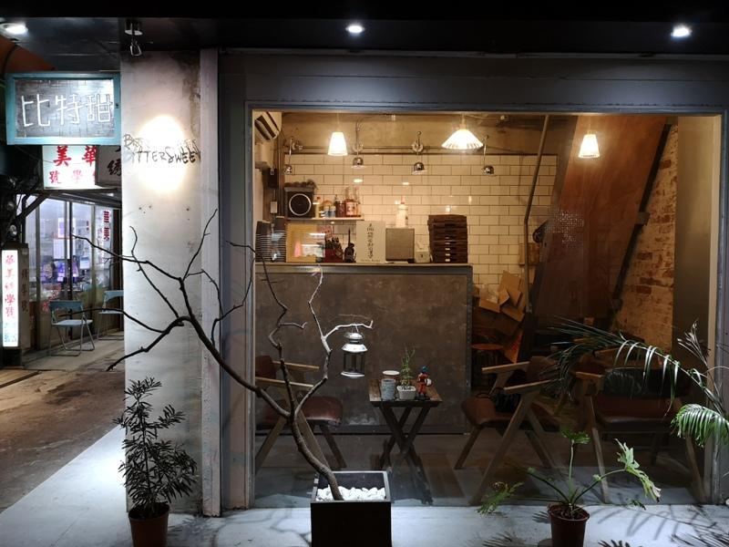 bittersweet09 新竹-比特甜 有苦有甜 舊巷內小宅 有個性的咖啡館