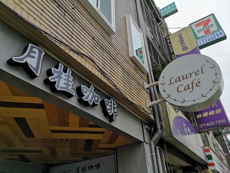 laurel01 中壢-月桂咖啡 內壢車站小巧咖啡館