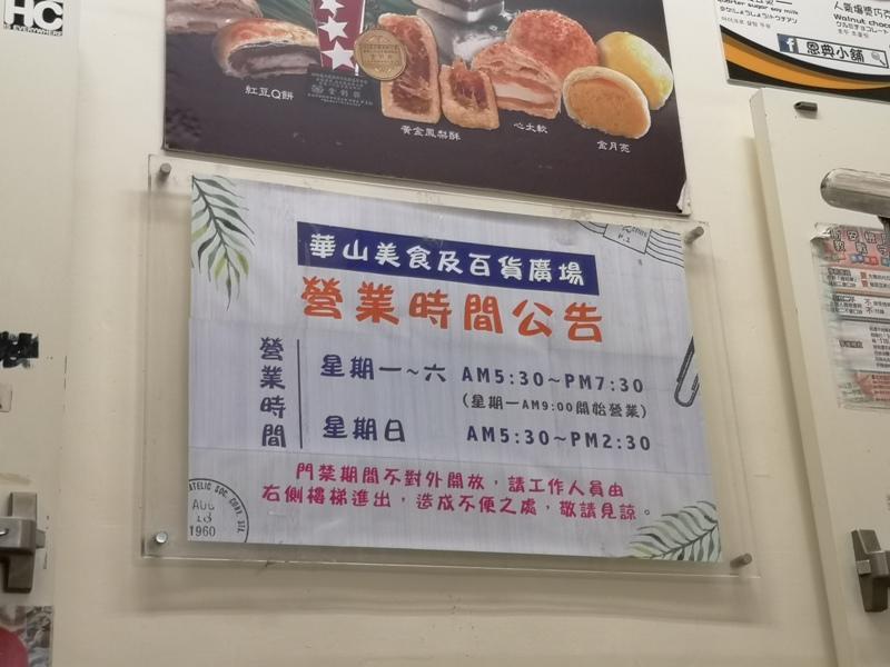 fuhang080103 中正-阜杭豆漿 必比登推薦 年輕歲月不小心錯過的名店