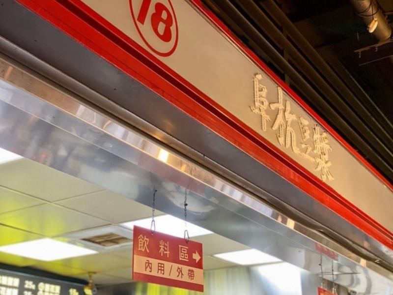 fuhang080109 中正-阜杭豆漿 必比登推薦 年輕歲月不小心錯過的名店