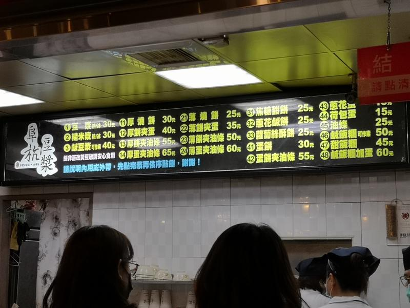 fuhang080110 中正-阜杭豆漿 必比登推薦 年輕歲月不小心錯過的名店