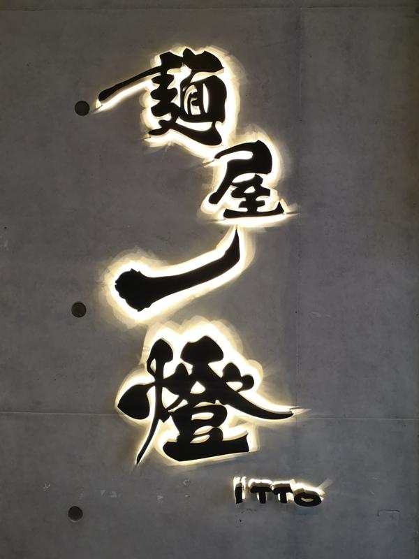 itto2 中山-麵屋一燈 Menya Itto第一名的拉麵 飄洋過海來的魚介豚骨