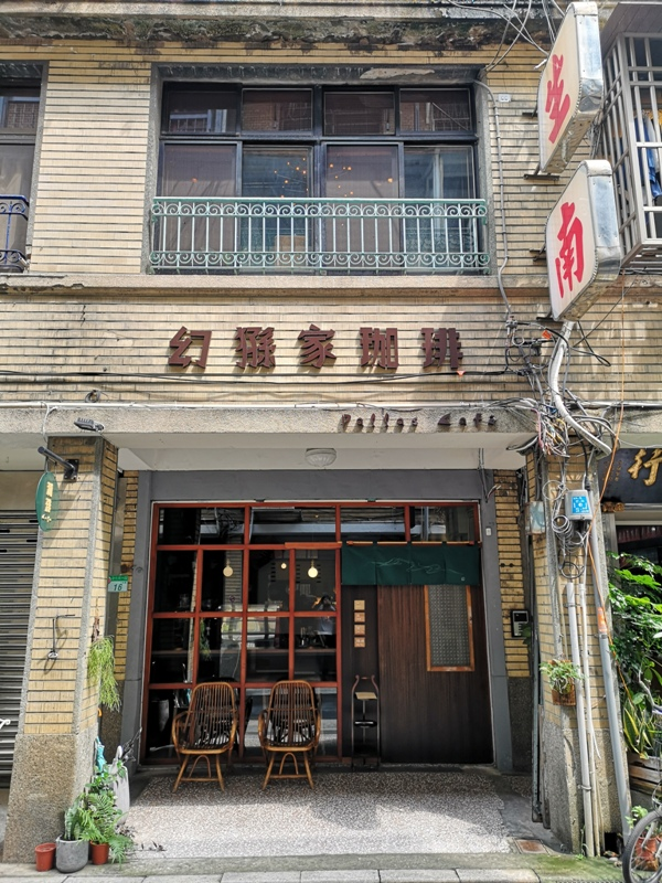 pallascafe01 大同-幻猻家珈琲 大稻埕靜巷內的手沖 靜謐有神祕感