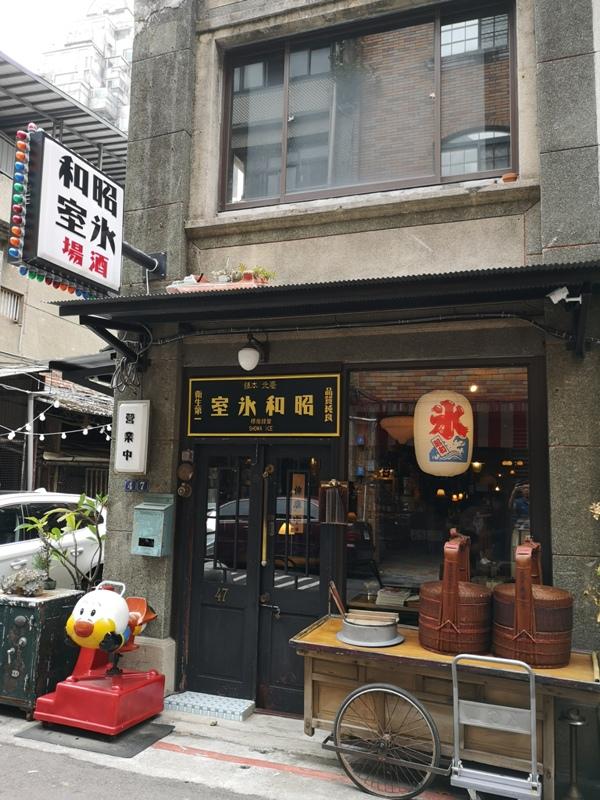 showaice02 大安-昭和浪漫冰室 日式風格台式冰品 小酒館的夏日清涼