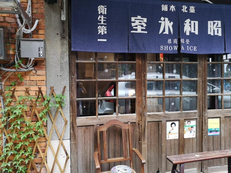 showaice03 大安-昭和浪漫冰室 日式風格台式冰品 小酒館的夏日清涼