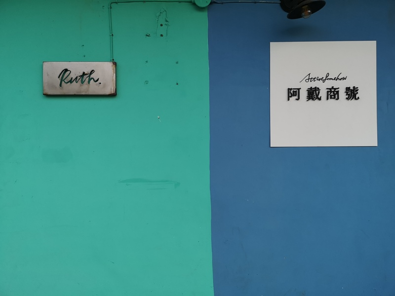 tuman05 基隆-圖們咖啡 正濱漁港彩色屋之黑色大方咖啡館 漁港風光盡收眼底
