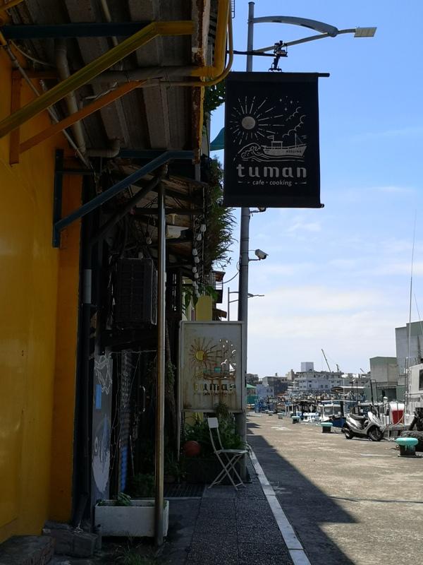 tuman06 基隆-圖們咖啡 正濱漁港彩色屋之黑色大方咖啡館 漁港風光盡收眼底