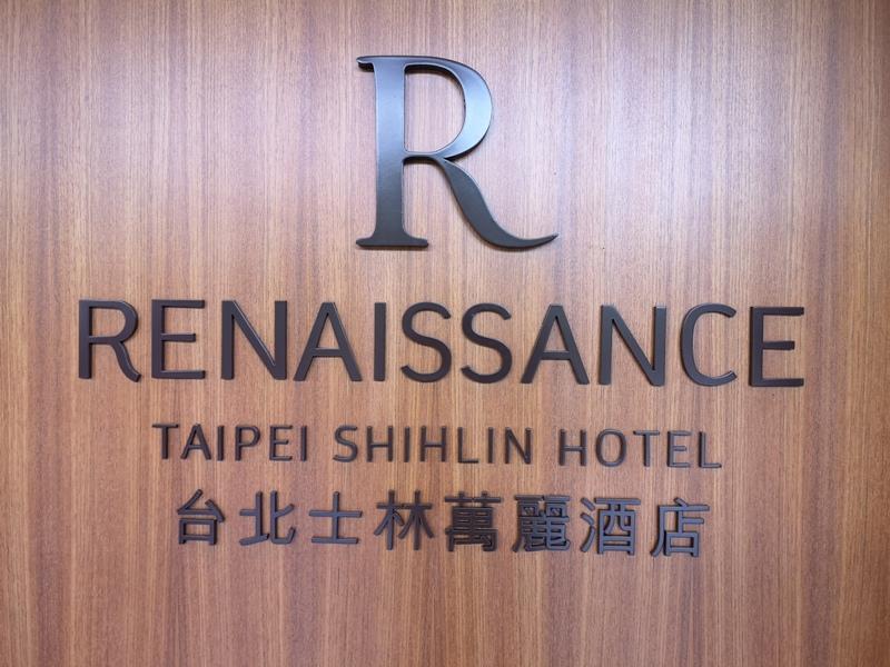 renaissancetaipei01 士林-萬麗酒店 新穎典雅 無邊際泳池網美風 中山北路的世外桃源