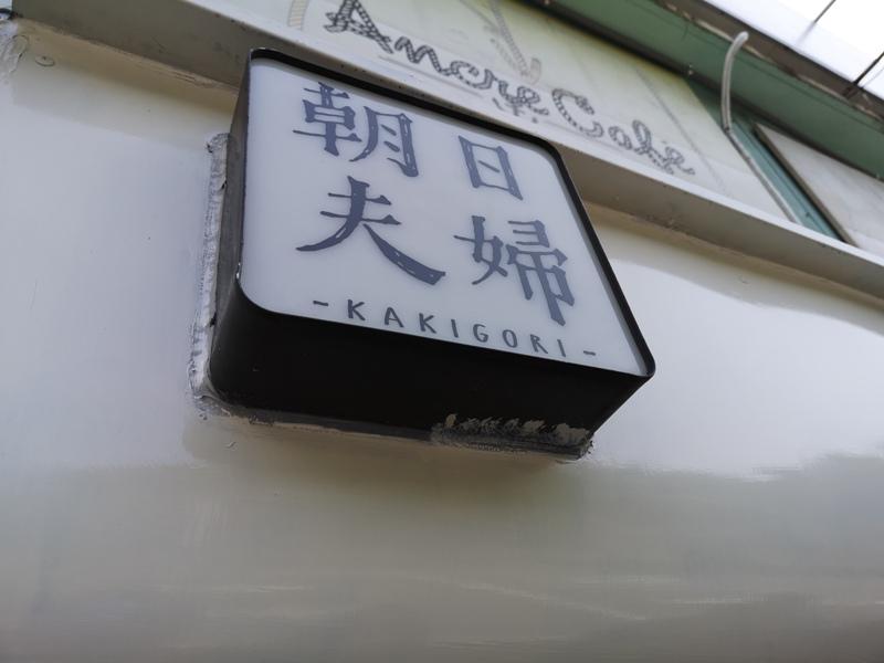 asahi01 淡水-朝日夫婦 淡水河畔 眺望觀音山美景的一碗沖繩冰品...涼爽