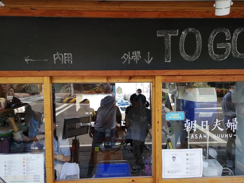asahi03 淡水-朝日夫婦 淡水河畔 眺望觀音山美景的一碗沖繩冰品...涼爽