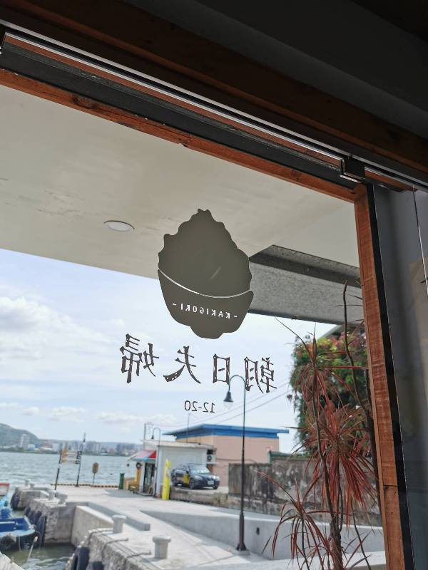 asahi09 淡水-朝日夫婦 淡水河畔 眺望觀音山美景的一碗沖繩冰品...涼爽