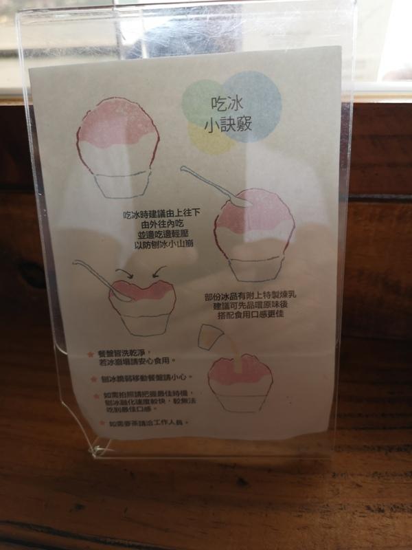 asahi12 淡水-朝日夫婦 淡水河畔 眺望觀音山美景的一碗沖繩冰品...涼爽