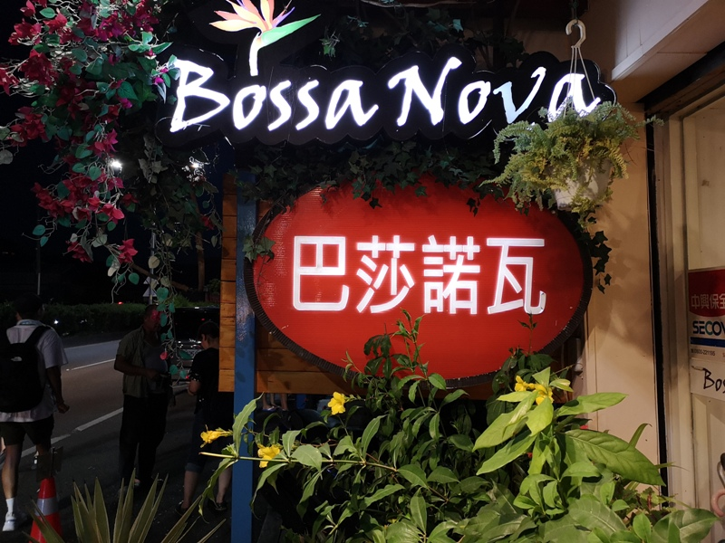 bossanovaa02 三芝-美的不像話的淺水灣夕陽...吃吃有異國情調的巴莎諾瓦Bossa Nova