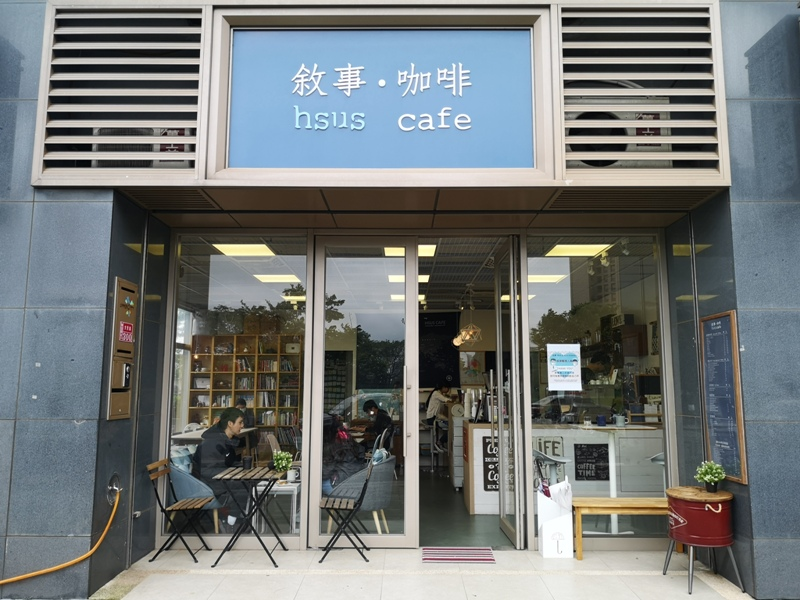 hsuscoffee01 龜山-敘事咖啡 輕鬆舒適...簡單的小咖啡館