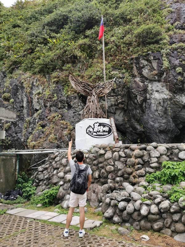 keelungisle08 基隆-首登基隆嶼 攀上最高峰 基隆外海孤獨的存在
