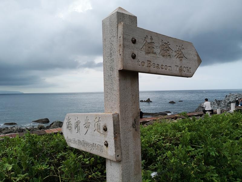 keelungisle16 基隆-首登基隆嶼 攀上最高峰 基隆外海孤獨的存在