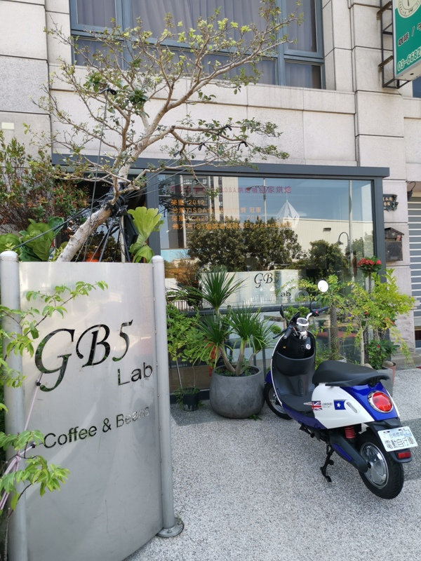 GB5lab1 竹北-GB5 Lab好咖啡隨手可得...