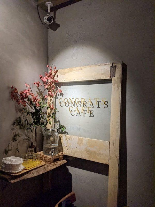 congrats16110-rotated-e1603507765278 大安-Congrats Cafe酒 咖啡 沉穩內斂的老宅 在台北家具街