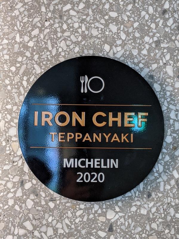 ironchef02 內湖-鐵板教父 精緻好吃養生的鐵板燒 米其林餐盤推薦