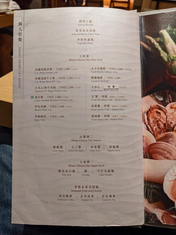 markshabu02 中山-Mark's Shabu萬豪 高檔涮涮鍋 價高無驚喜