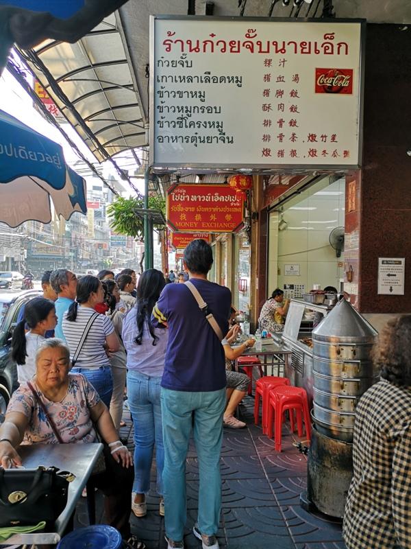 NaiEk01 Bangkok-陳億粿條店Nai Ek Roll Noodles 中國城的早餐名店 濃濃胡椒香 食材豐富CP值高的小吃