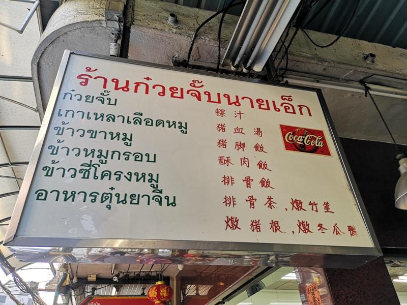 NaiEk02 Bangkok-陳億粿條店Nai Ek Roll Noodles 中國城的早餐名店 濃濃胡椒香 食材豐富CP值高的小吃