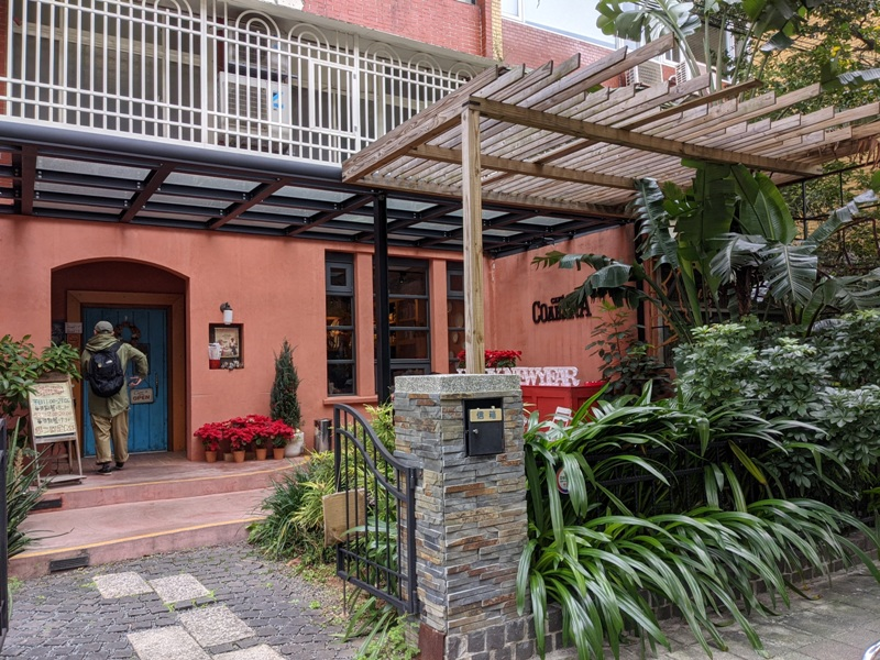 coabana02 松山-Café Coabana古巴娜咖啡 加勒比海的熱情