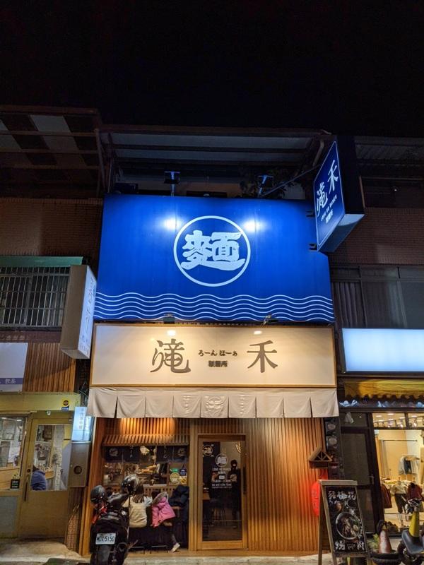 longho01 新竹東區-滝禾製麵所 一碗拉麵暖身暖心