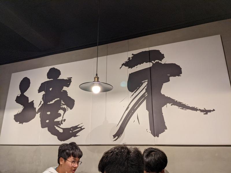longho04 新竹東區-滝禾製麵所 一碗拉麵暖身暖心