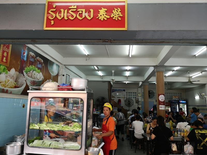 rungrueang01 Bangkok-泰榮米湯粉Guay Tiew Mu Rung Ruean必比登推薦 一碗再一碗的米粉湯