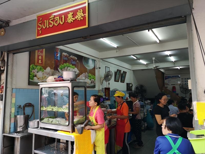 rungrueang02 Bangkok-泰榮米湯粉Guay Tiew Mu Rung Ruean必比登推薦 一碗再一碗的米粉湯