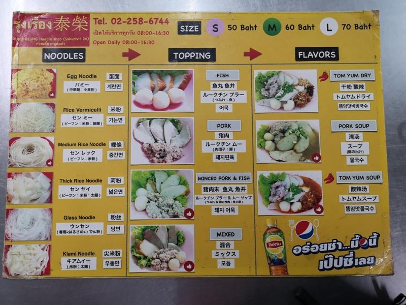 rungrueang09 Bangkok-泰榮米湯粉Guay Tiew Mu Rung Ruean必比登推薦 一碗再一碗的米粉湯