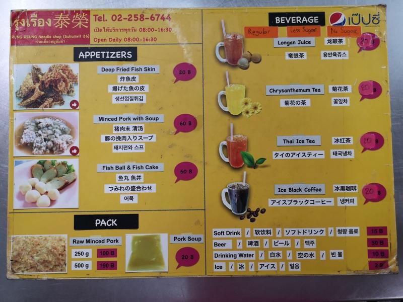 rungrueang10 Bangkok-泰榮米湯粉Guay Tiew Mu Rung Ruean必比登推薦 一碗再一碗的米粉湯