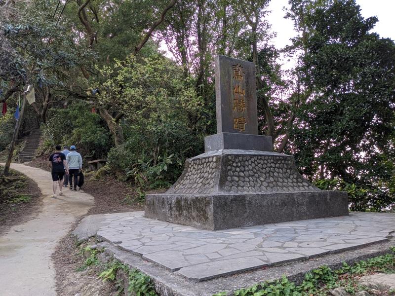 yuanmountain07 三峽-鳶山 登高望遠 擁抱最寬闊的二高景致