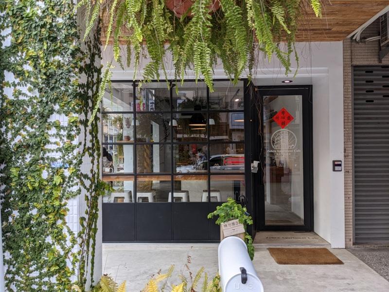 zebraapartment01 台中西區-斑馬公寓咖啡 木頭植栽玻璃屋