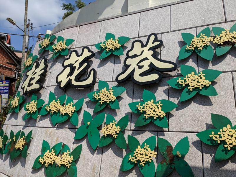 nanchung01 南庄-桂花巷好吃好買好熱鬧 江記花蜜/荷蓮心咖啡