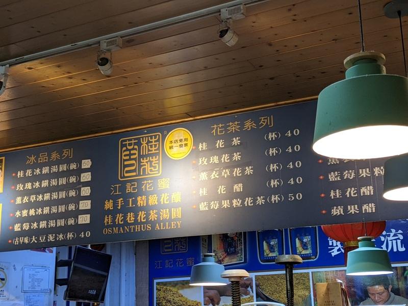 nanchung06 南庄-桂花巷好吃好買好熱鬧 江記花蜜/荷蓮心咖啡