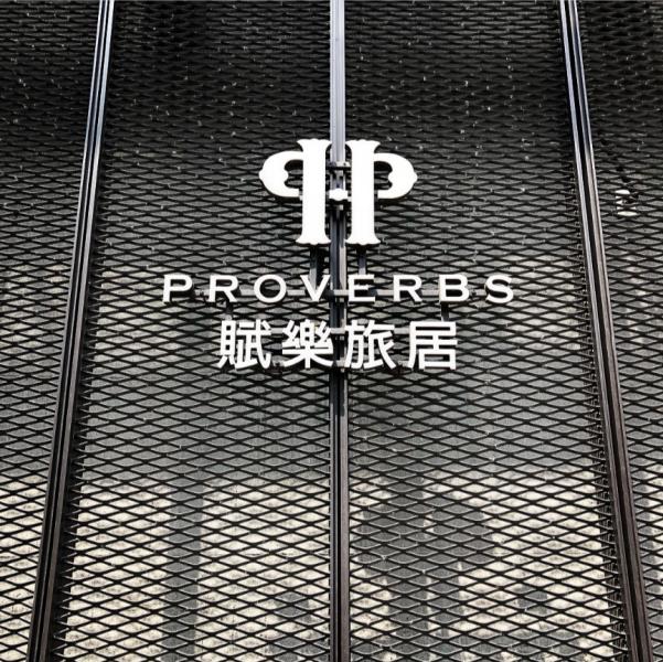 proverbshotel2 大安-賦樂旅居Hotel Proverbs Taipei 華麗風格設計酒店
