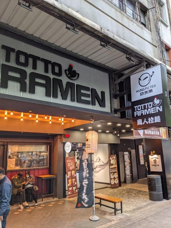 totto01 萬華-鳥人拉麵 西門店 雞白湯清爽 大塊軟嫩雞肉+香嫩叉燒