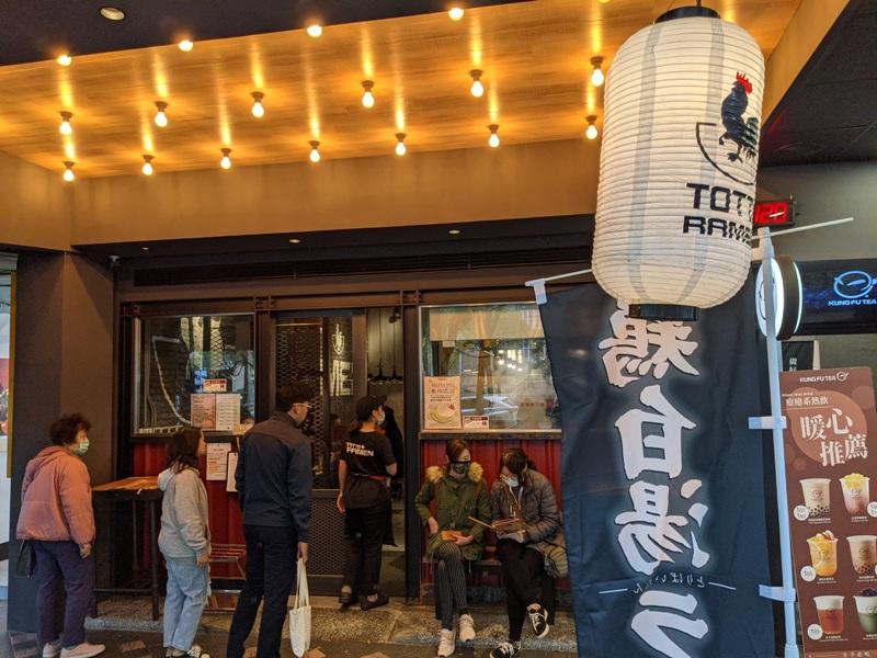 totto02 萬華-鳥人拉麵 西門店 雞白湯清爽 大塊軟嫩雞肉+香嫩叉燒